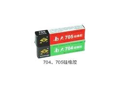 704 705硅橡胶